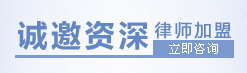 济南律师_法律168诚邀资深律师加盟