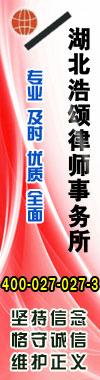 湖北浩颂律师事务所