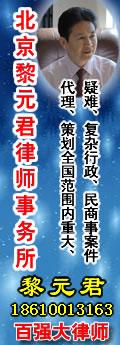 北京黎元君律师事务所
