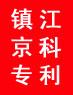 镇江京科专利律师