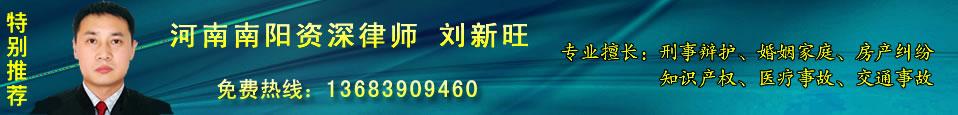 刘新旺律师