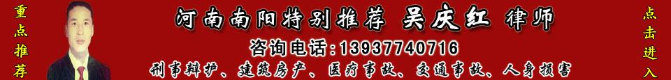 吴庆红律师