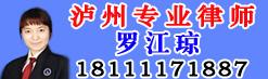 泸州律师_罗江琼律师