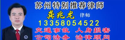 苏州律师_龚兆龙律师