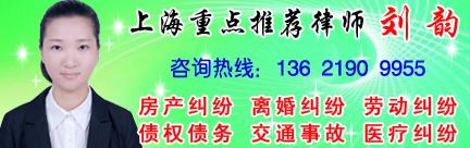 上海律师_刘韵律师