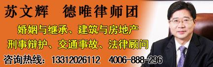 天津律师_天津德唯律师团