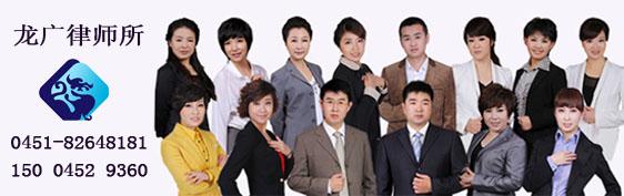 黑龙江律师_龙广律师所