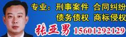 北京律师_张亚男律师