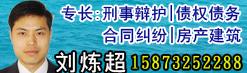 湘潭律师_刘炼超律师