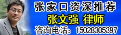 张家口律师_张文强律师