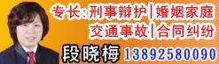 渭南律师_段晓梅律师