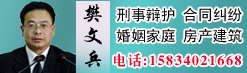 太原律师_樊文兵律师
