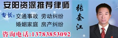 河南律师_张套江律师