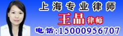 上海律师_王晶律师