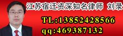 宿迁律师_刘录律师