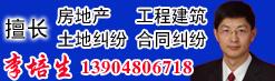 哈尔滨律师_李培生律师
