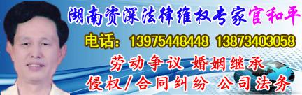 湖南律师_湖南资深法律维权专家
