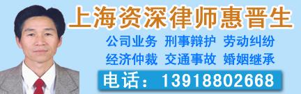 上海律师_惠晋生律师