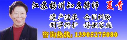 扬州律师_夏青律师