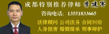 四川律师_李建军律师