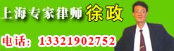 上海律师_徐政律师