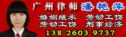 广州律师_潘艳萍律师