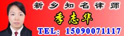 新乡律师_季志华律师