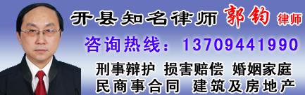 重庆律师_郭钧律师