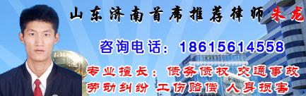 济南律师_朱龙律师