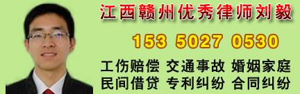 赣州律师_刘毅律师
