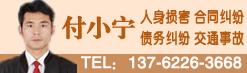株洲律师_付小宁律师
