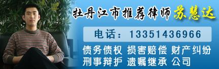 牡丹江律师_苏慧达律师