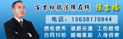 毕节地区律师_陈吉福律师