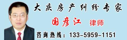 黑龙江律师_国彦江律师