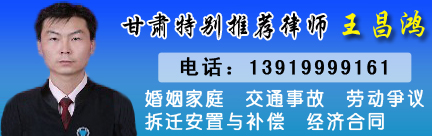 甘肃律师_王昌鸿律师