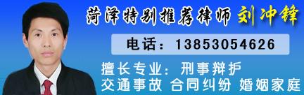 菏泽律师_刘冲锋律师