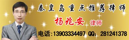 秦皇島律師_楊兆安律師