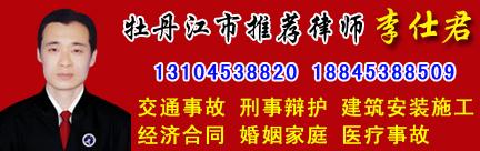 黑龙江律师_李仕君律师