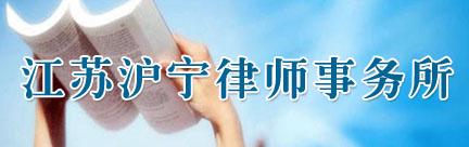 镇江律师_江苏沪宁律师事务所