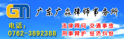 河源律师_广东广淼律师事务所