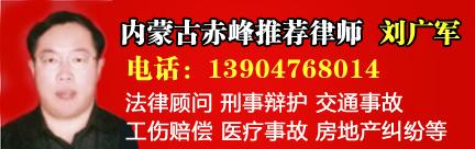 内蒙古律师_刘广军律师