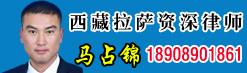 西藏律师_马占锦律师