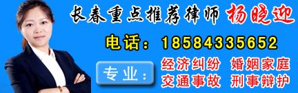 吉林律师_杨晓迎律师