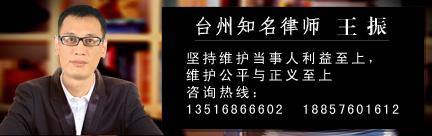 台州律师_王振律师
