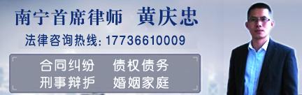 广西律师_黄庆忠律师