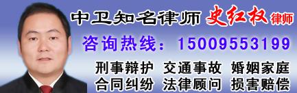 宁夏律师_史红权律师