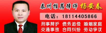泰州律师_杨安春律师