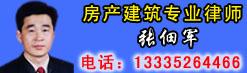 潍坊律师_张佃军律师