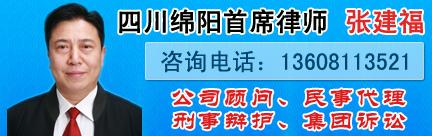绵阳律师_张建福律师
