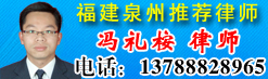 泉州律师_冯礼桉律师